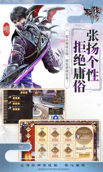 腾讯轩辕传奇 V1.0.699.10 安卓最新版截图4