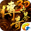传奇世界3D V192182 安卓版