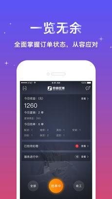 京睿服务 V1.6.1 安卓版截图4