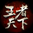 王者天下H5 V1.0 在线畅玩版