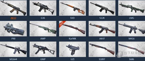 游戏枪械特色