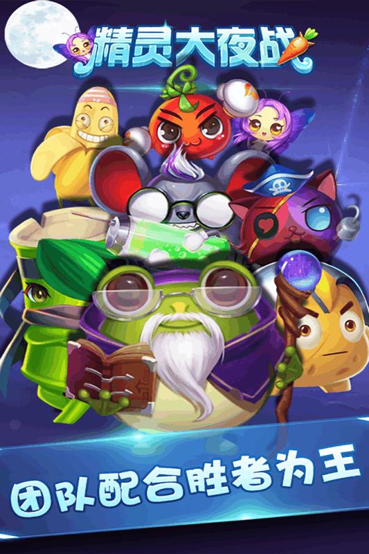 精灵大夜战手游 V4.1.3 安卓官方版截图1
