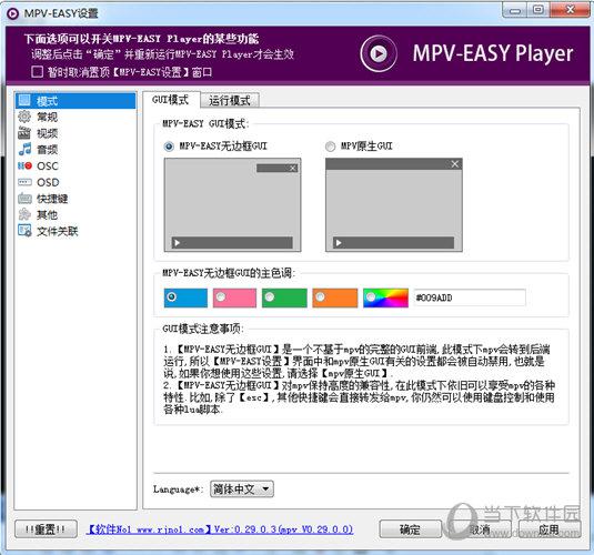MPV EASY Player