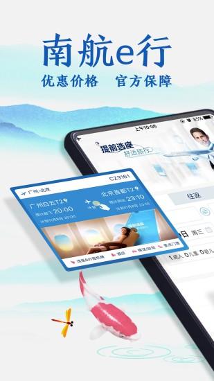 南方航空 V3.5.4 安卓版截图1