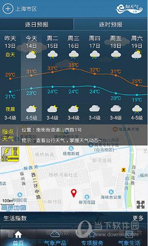 上海知天气app