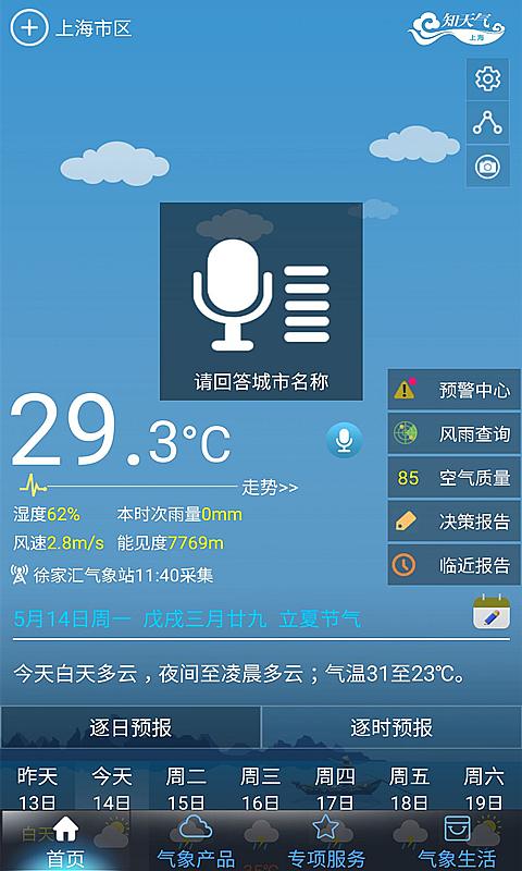上海知天气 V1.1.8 安卓版截图2