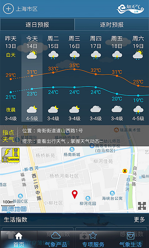上海知天气 V1.1.8 安卓版截图3
