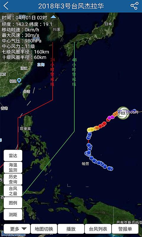 上海知天气 V1.1.8 安卓版截图4
