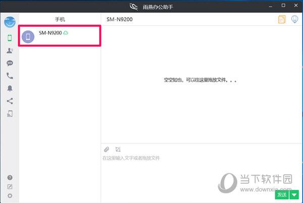 菜单页面会自动显示您登录了雨燕账号的手机