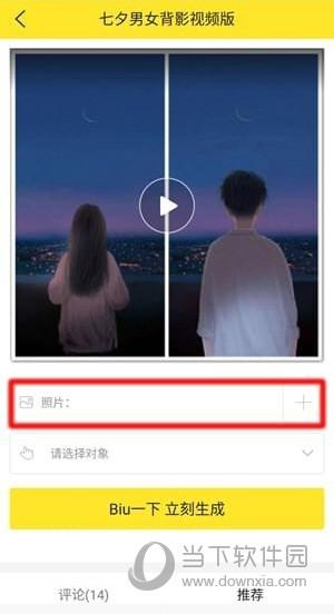 biu视频桌面_biu神器的视频怎么保存 视频保存到手机上方法