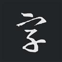 书法字典大全 V1.7.9 安卓版