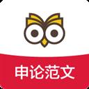 申论范文精选 V1.5.0 安卓版