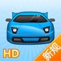 驾考宝典HD V3.4.0 苹果版