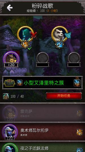 魔兽世界随身助手 V2.2.30870 安卓版截图2