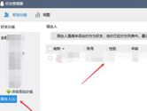 QQ单项好友怎么删除 删除单向好友方法