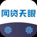 网贷天眼 V4.0.0 安卓版