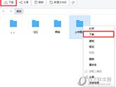 腾讯微云如何下载文件夹 下载文件夹原来如此简单
