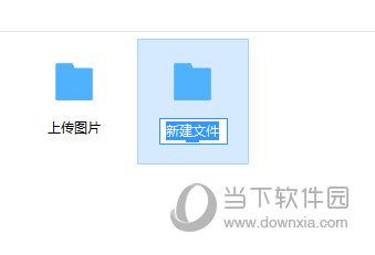 新建文件夹之后可以进行改名