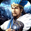 攻城三国志 V2.1.2 安卓版