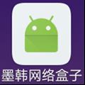 墨韩网络盒子 V1.2 安卓版