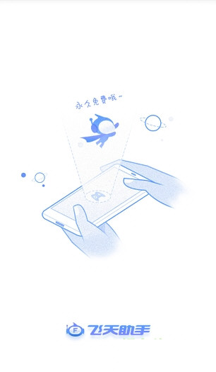 飞天助手APP V2.5.5 安卓版截图1