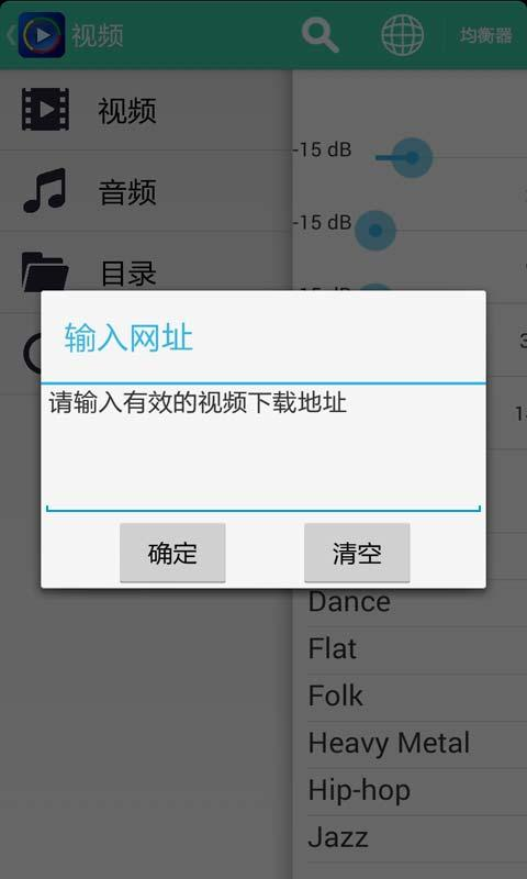 影音先锋破解版 V5.5.0 安卓版截图1