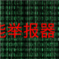 清水QQ骗子举报器 V1.3 安卓版