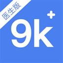 9K医生医生版 V2.2.0 苹果版