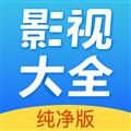 影视大全纯净版APP V2.2.1 安卓最新版