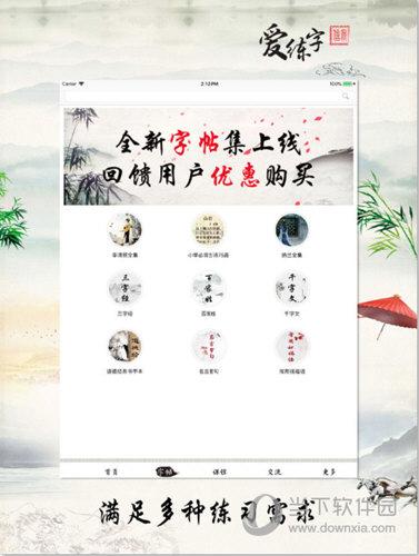 爱练字iPad版