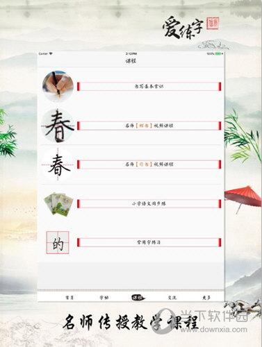 爱练字iPad版下载