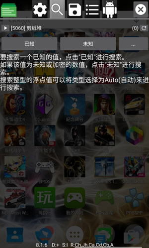 GameGuardian免ROOT版 V8.27.2 安卓版截图2