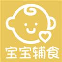 宝宝辅食食谱 V2.0.0 苹果版