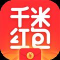 千米红包 V1.5.4 iPhone版