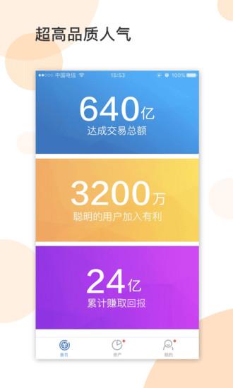 有利网理财 V3.23.0 安卓版截图2