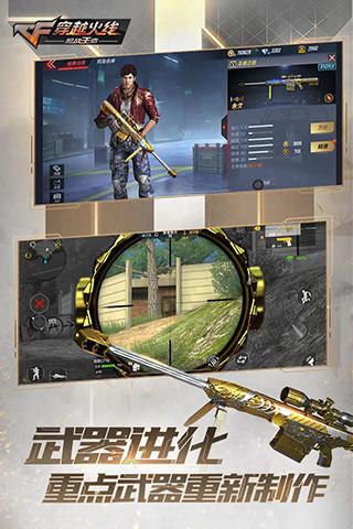 穿越火线枪战王者 V1.0.55.270 安卓版截图4