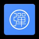 手机弹幕 V2.0.2 安卓版
