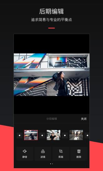 MixV(特效相机) V2.0.9 安卓最新版截图4