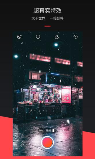 MixV(特效相机) V2.0.9 安卓最新版截图1