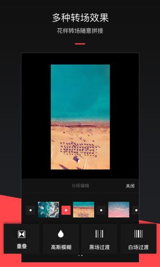 MixV(特效相机) V2.0.9 安卓最新版截图5