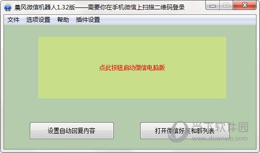晨风机器人看美女图片代码_晨风微信机器人下载 晨风微信机器人 V1.320 官方版 下载_当下软件 ...