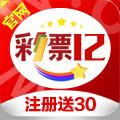 彩票12 V1.0.6 安卓版