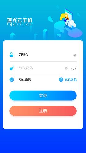 蓝光云挂机 V4.2 安卓版截图1