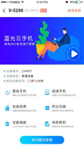 蓝光云挂机 V4.2 安卓版截图2