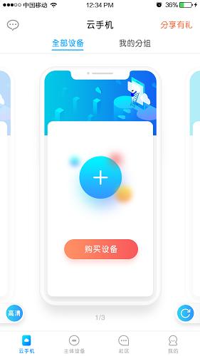 蓝光云挂机 V4.2 安卓版截图3