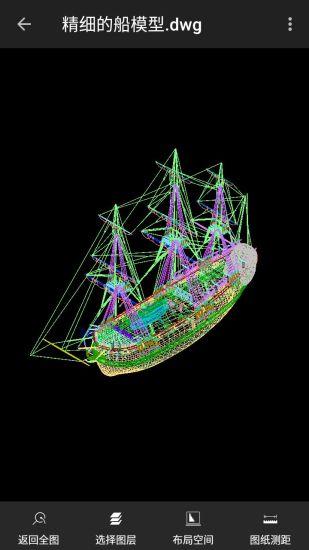 CAD迷你看图 V7.0.5 安卓版截图1