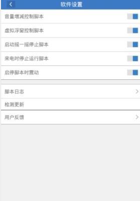 火牛自动点赞 V1.4.1 安卓版截图1