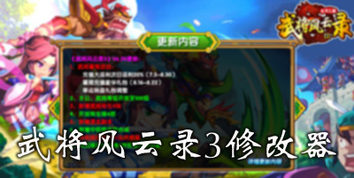 武将风云录3修改器