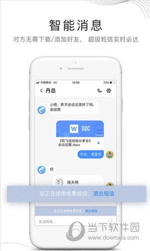 和飞信iOS版