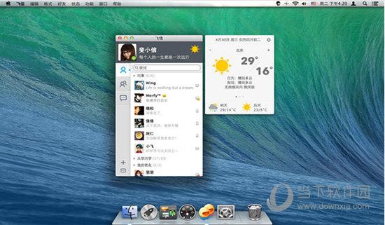 和飞信Mac版
